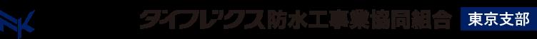 DFK ダイフレックス防水工事業協同組合 東京支部
