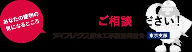 あなたの建物の気になるところ 当組合へご相談ください! ダイフレックス防水工事業協同組合 東京支部